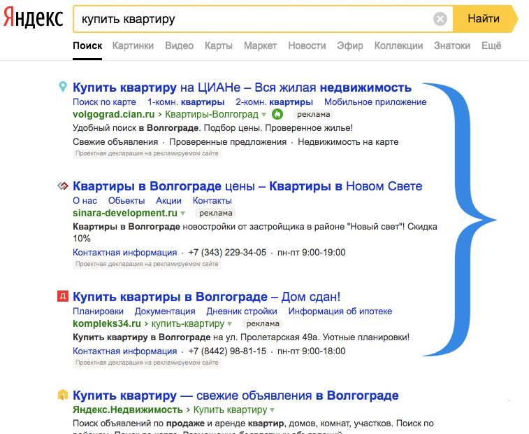 Контекстна реклама в поиске Яндекса