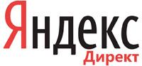 Настройка контекстной рекламы Яндекс Директ